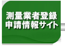 測量業申請情報サイト(千葉 習志野市)